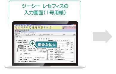 コンピュータ レセプト レセプト電算処理システム|社会保険診療報酬支払基金